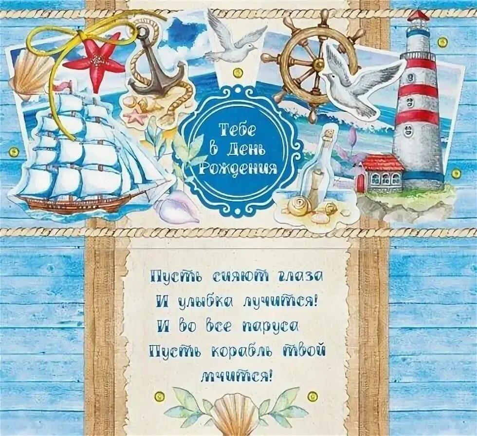 Поздравления на морскую тему в день рождения
